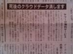 朝日新聞朝刊 20140715